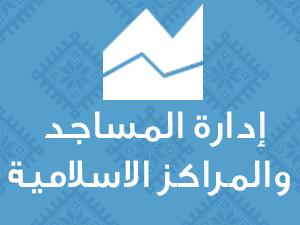 إدارة المساجد والمراكز الاسلامية