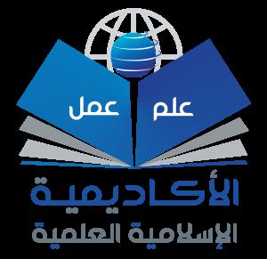 الأكاديمية الإسلامية العلمية الإليكترونية